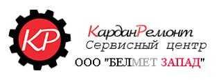 КарданРемонт